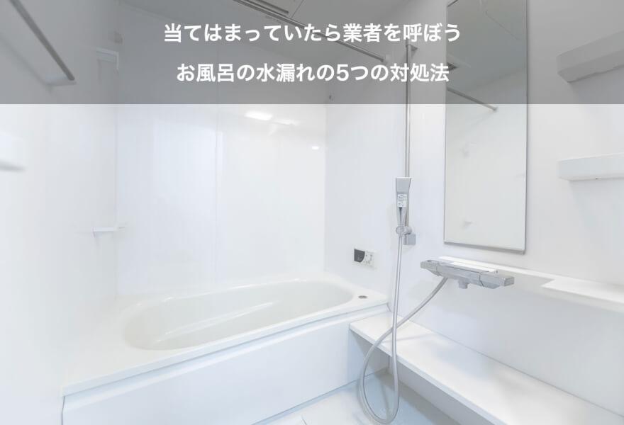 お風呂場の水漏れ5つの対処法