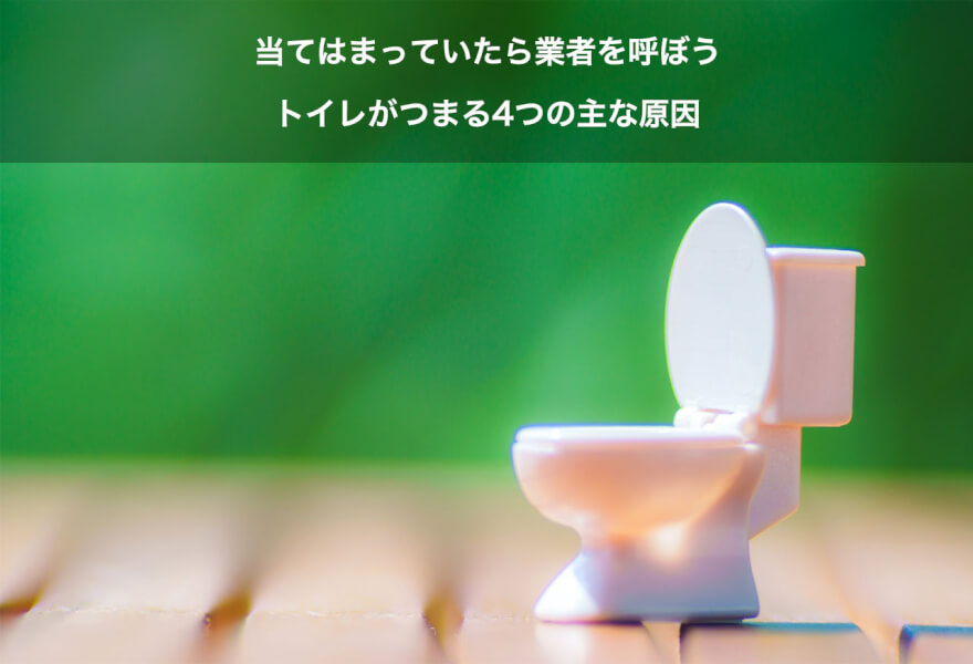 トイレつまりの4つの主な原因